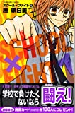 スクール×ファイト(1) (講談社コミックスなかよし)