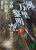 風の万里 黎明の空(下)十二国記 (講談社文庫)