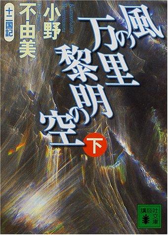 風の万里 黎明の空(下)十二国記 (講談社文庫)の詳細を見る
