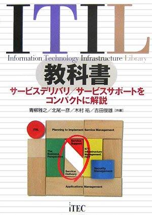 ITIL教科書の詳細を見る