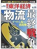 週刊東洋経済 2013年9/28号 [雑誌]
