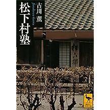 松下村塾 (講談社学術文庫)