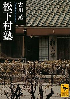 [古川薫]の松下村塾 (講談社学術文庫)
