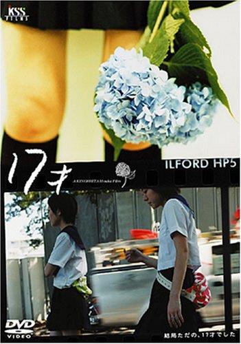 17才 [DVD]