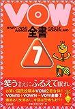 VOW全書〈7〉まちのヘンなもの大カタログ (宝島社文庫) 画像