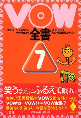 VOW全書〈7〉まちのヘンなもの大カタログ (宝島社文庫)の詳細を見る