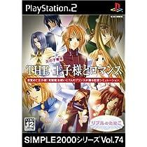 SIMPLE2000シリーズ Vol.74 女の子専用 THE 王子様とロマンス  ~リプルのたまご~
