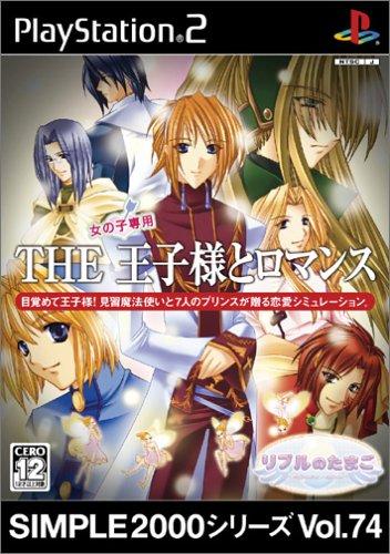 SIMPLE2000シリーズ Vol.74 女の子専用 THE 王子様とロマンス  リプルのたまご   PS2