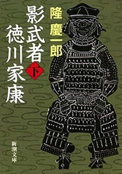 [隆慶一郎]の影武者徳川家康(下)(新潮文庫)