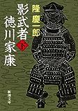 影武者徳川家康(下)(新潮文庫)