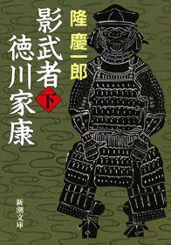 影武者徳川家康(下)(新潮文庫)の詳細を見る
