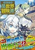 転生貴族の異世界冒険録 3 (マッグガーデンコミックス Beat'sシリーズ) 画像