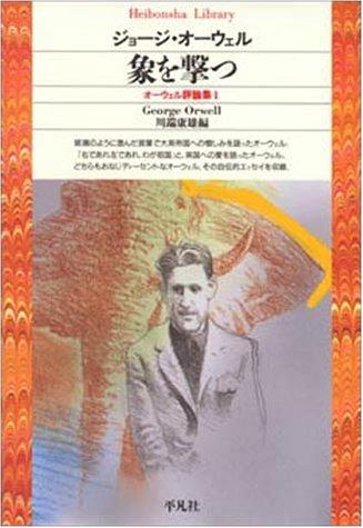 象を撃つ―オーウェル評論集〈1〉 (平凡社ライブラリー)の詳細を見る