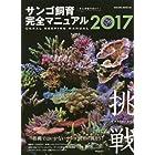 そこが知りたい!サンゴ飼育完全マニュアル (SAKURA・MOOK 2)