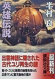 英雄伝説 (講談社文庫)