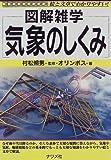 気象のしくみ―図解雑学 (図解雑学-絵と文章でわかりやすい!-)