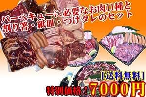 【商番819】お腹いっぱい!バーベキューセット10人前 お肉10種類 総重量約3.5kg