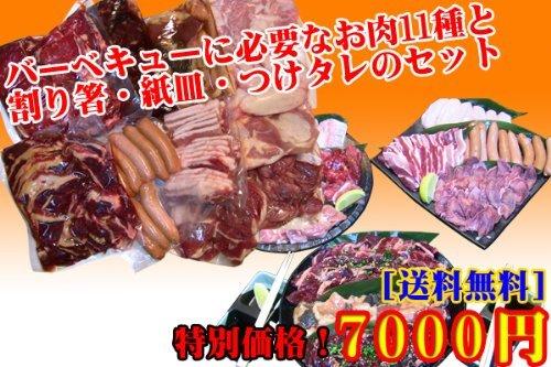【商番819】お腹いっぱい!バーベキューセット10人前 お肉...