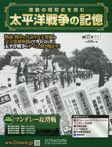 太平洋戦争の記憶(127) 2017年 2/1 号 [雑誌]の詳細を見る