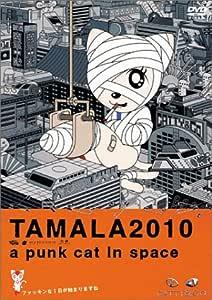 TAMALA2010 a punk cat in space [DVD]