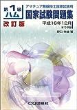 第1級ハム国家試験問題集―アマチュア無線技士国家試験用