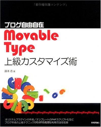 ブログ自由自在 Movable Type 上級カスタマイズ術の詳細を見る