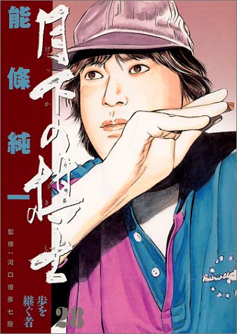 月下の棋士 (28) (ビッグコミックス)の詳細を見る