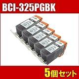 【5個セット】 【Canon用純正互換インク】 BCI-325BK ブラック×5個セット 【ICチップ付】 キヤノン対応純正互換インク