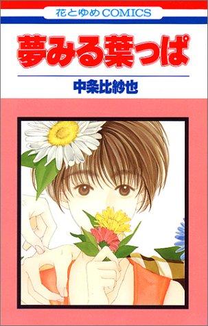 夢みる葉っぱ (花とゆめCOMICS)の詳細を見る