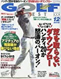 ゴルフダイジェスト 2016年 12 月号 [雑誌]