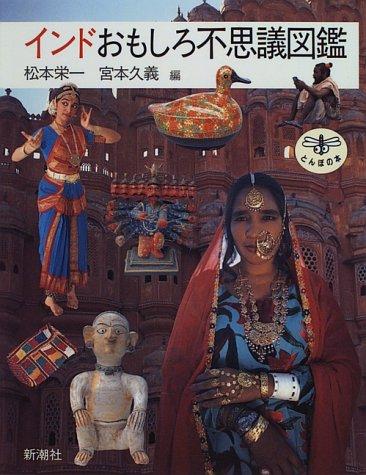インドおもしろ不思議図鑑 (とんぼの本)の詳細を見る
