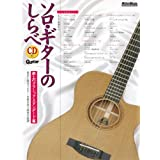 ソロ・ギターのしらべ 無上のクラシック・スタンダード篇 (CD付き)