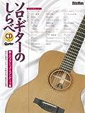 ソロ・ギターのしらべ 無上のクラシック・スタンダード篇 (CD付き) 画像