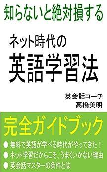 [高橋美明]の知らないと絶対損する―ネット時代の英語学習法: 完全ガイドブック