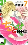 ちとせetc. 7 (マーガレットコミックス)