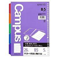 コクヨ キャンパス ルーズリーフ用ラミネートカラー見出し用紙 B5 26穴 5枚 ノ-988 Japan
