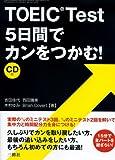 TOEIC Test 5日間でカンをつかむ! CD付