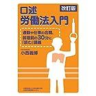 改訂版 口述労働法入門: 通勤や仕事の合間、就寝前の30分に「読む」講義