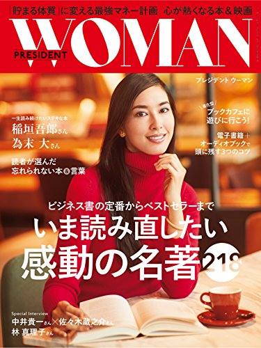 PRESIDENT WOMAN(プレジデント ウーマン)2018年1月号(いま読み直したい感動の名著218)