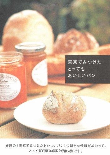 東京でみつけたとってもおいしいパンの詳細を見る