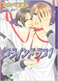 ブラインド ラブ (Dariaコミックス)