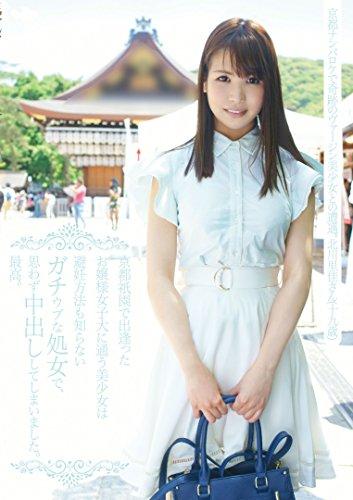 京都祇園で出逢ったお嬢様女子大に通う美少女は避妊方法も知らないガチウブな処女で、思わず中出ししてしまいました。最高。(ファーストスター) [DVD]