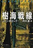 樹海戦線 (ハヤカワ文庫NV)