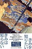 東京カウガール