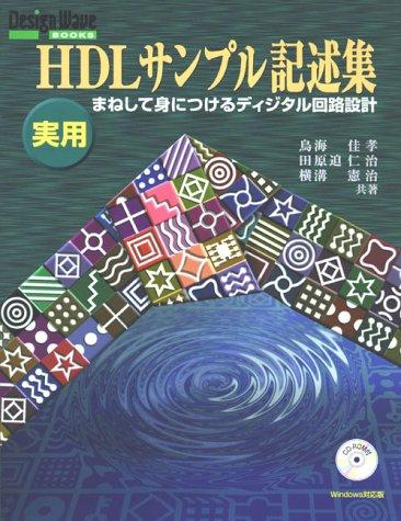 実用HDLサンプル記述集―まねして身につけるディジタル回路設計 (Design Wave Books)の詳細を見る