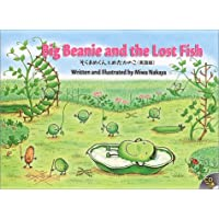 そらまめくんとめだかのこ―Big beanie and the lost fish [CD付]