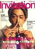 Invitation (インビテーション) 2007年 05月号 [雑誌]