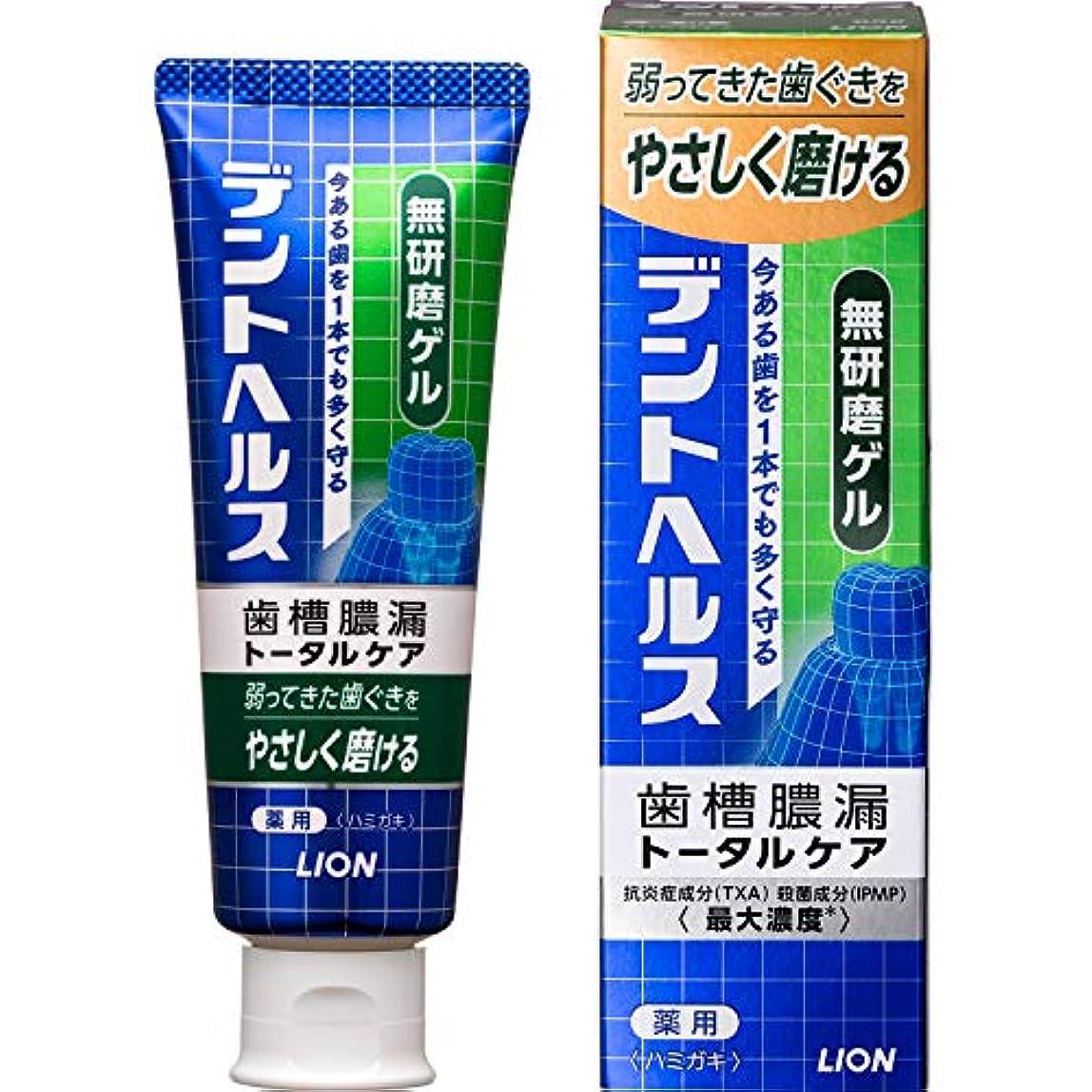 歯槽膿漏予防に デントヘルス 薬用ハミガキ無研磨ゲル 85g (医薬部外品)