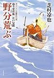 野分荒ぶ-返り忠兵衛 江戸見聞(11) (双葉文庫)
