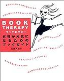 ブックセラピー―女性が元気になるためのブックガイド